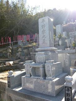 平野家墓所