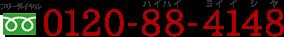 0120-88-4148フリーダイヤルハイハイヨイイシヤ